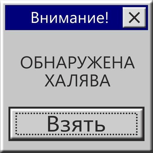 Про, фото с надписью халява