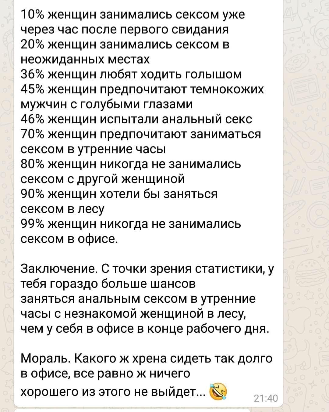 Чем Полезен Секс Для Похудения.