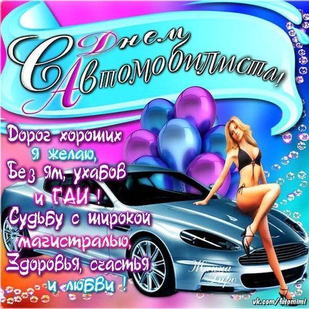 Поздравления с днем автомобилиста для женщин прикольные