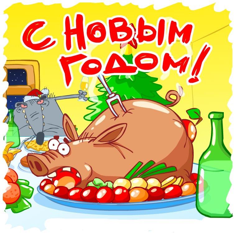 Картинки, смешные картинки с годом свиньи