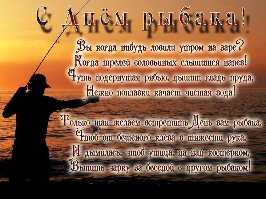День рыбака прикольные