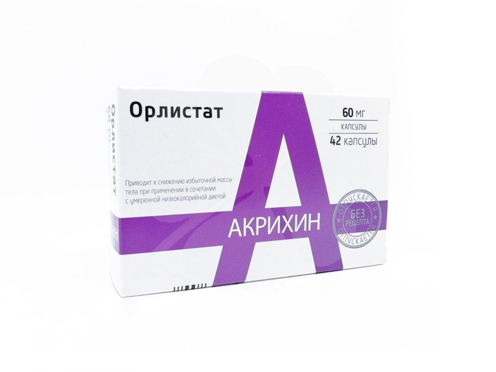 лекарство для похудения орлистат