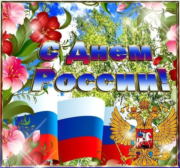 Флэш открытки с днем россии