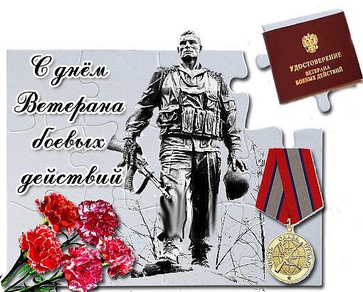 открытки международный с днем ветерана боевых действий картинки помощи кольцевых фрез