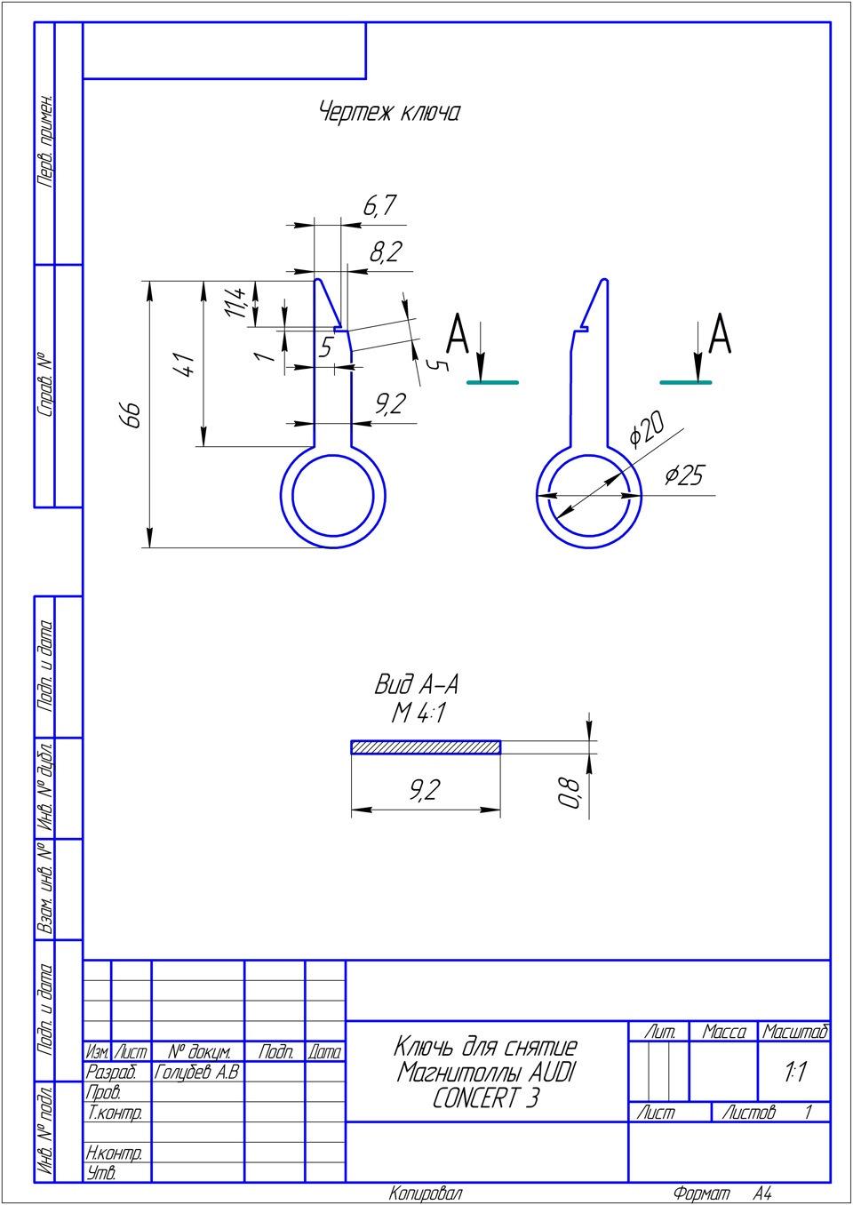 Navi + RND-D Ключи для снятия чертеж