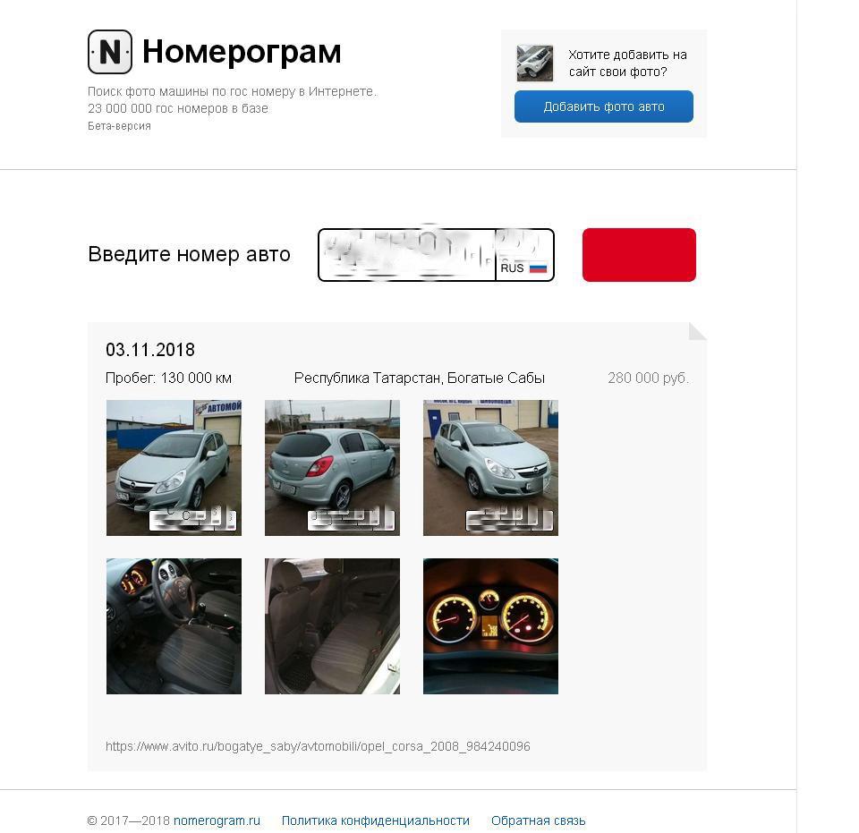 поиск фото машины по гос номеру в интернете выбрал резину