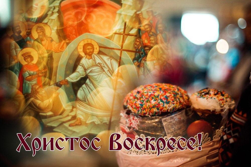 Красотка картинки, святая пасха картинки воистину воскресе