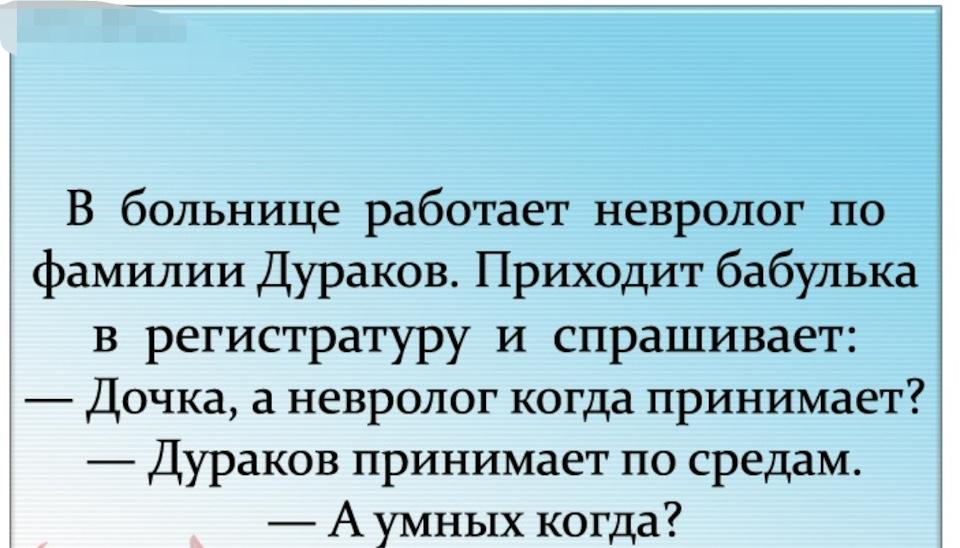 Анекдот Про Дураков Видео