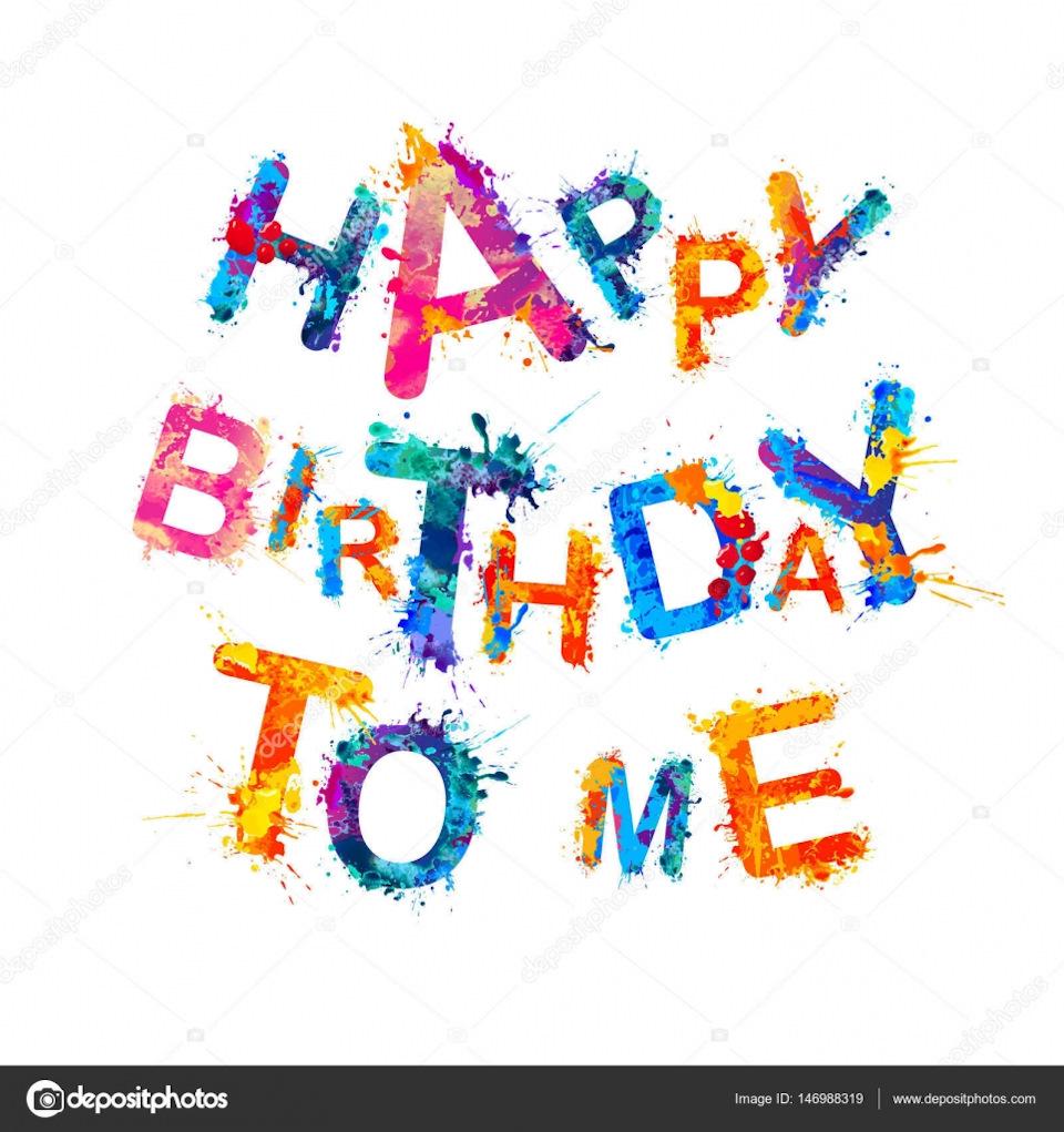 Картинка с днем рождения самой себе