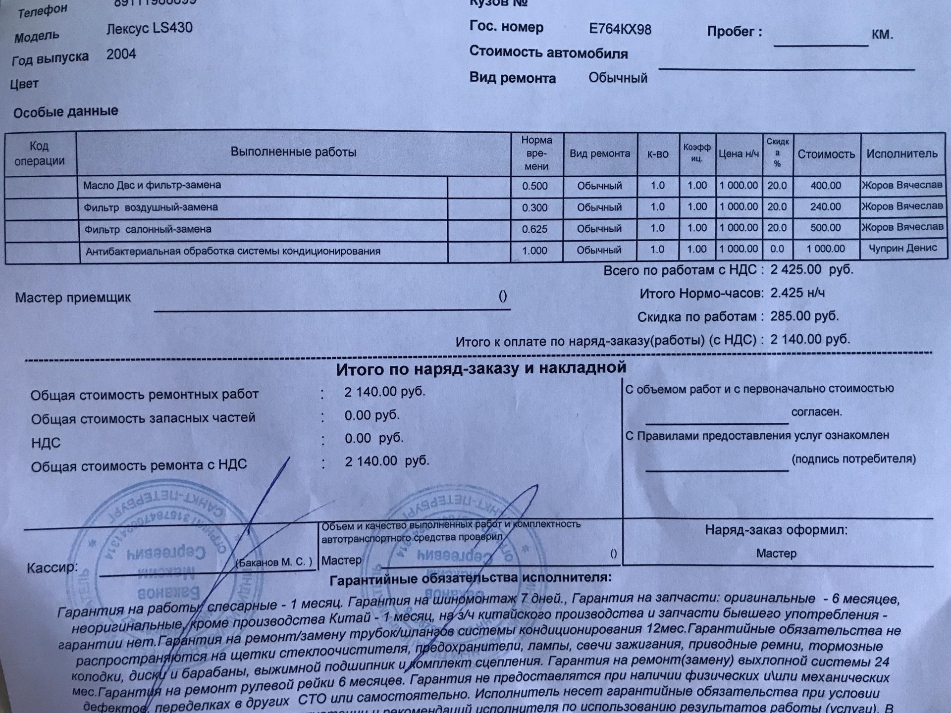 Часа стоимость лексус москва нормо в час стоимость киловатта иваново