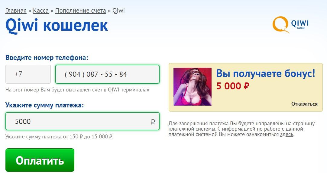бонус казино 5000 руб