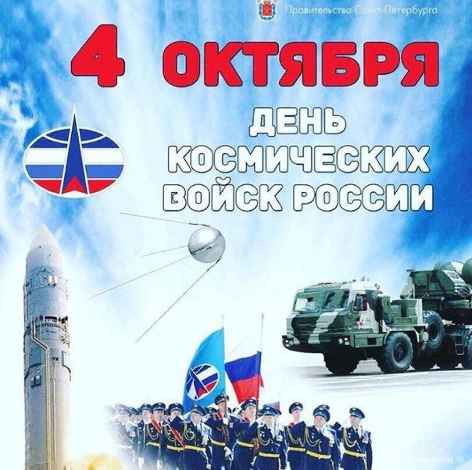 картинки с днем космических войск россии разведка