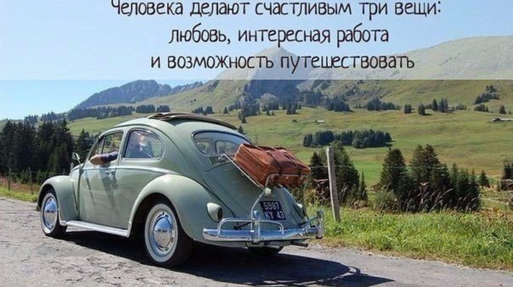 Смешные картинки про поездки на машине результате этого