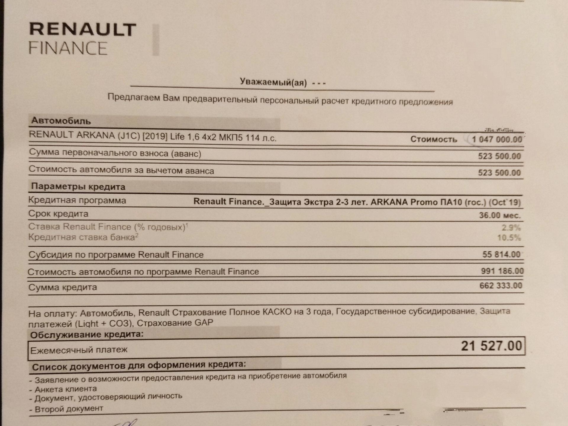 Второй документ для кредита