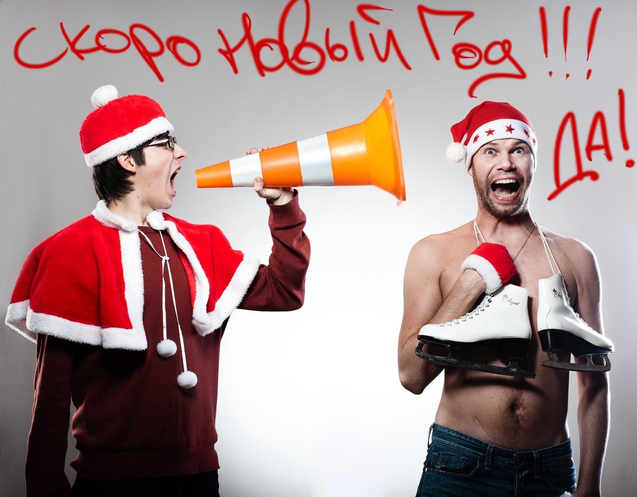Дню, к новому году я и мои клиенты смешные картинки