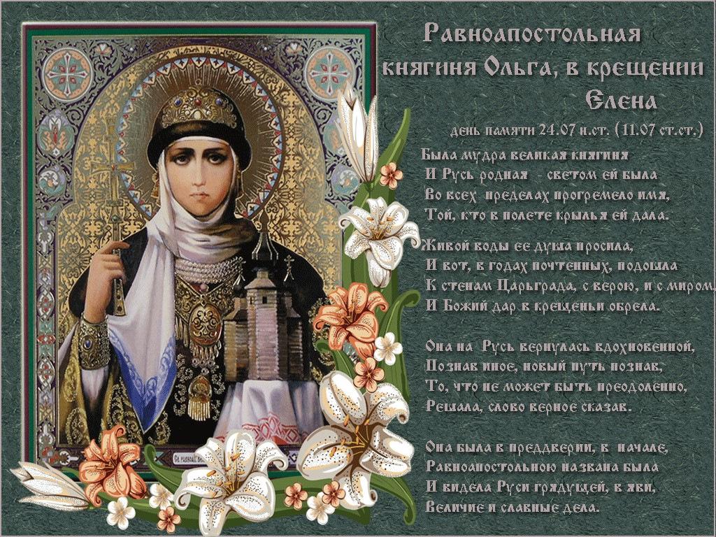Дню святого, с днем святой ольги открытка поздравление