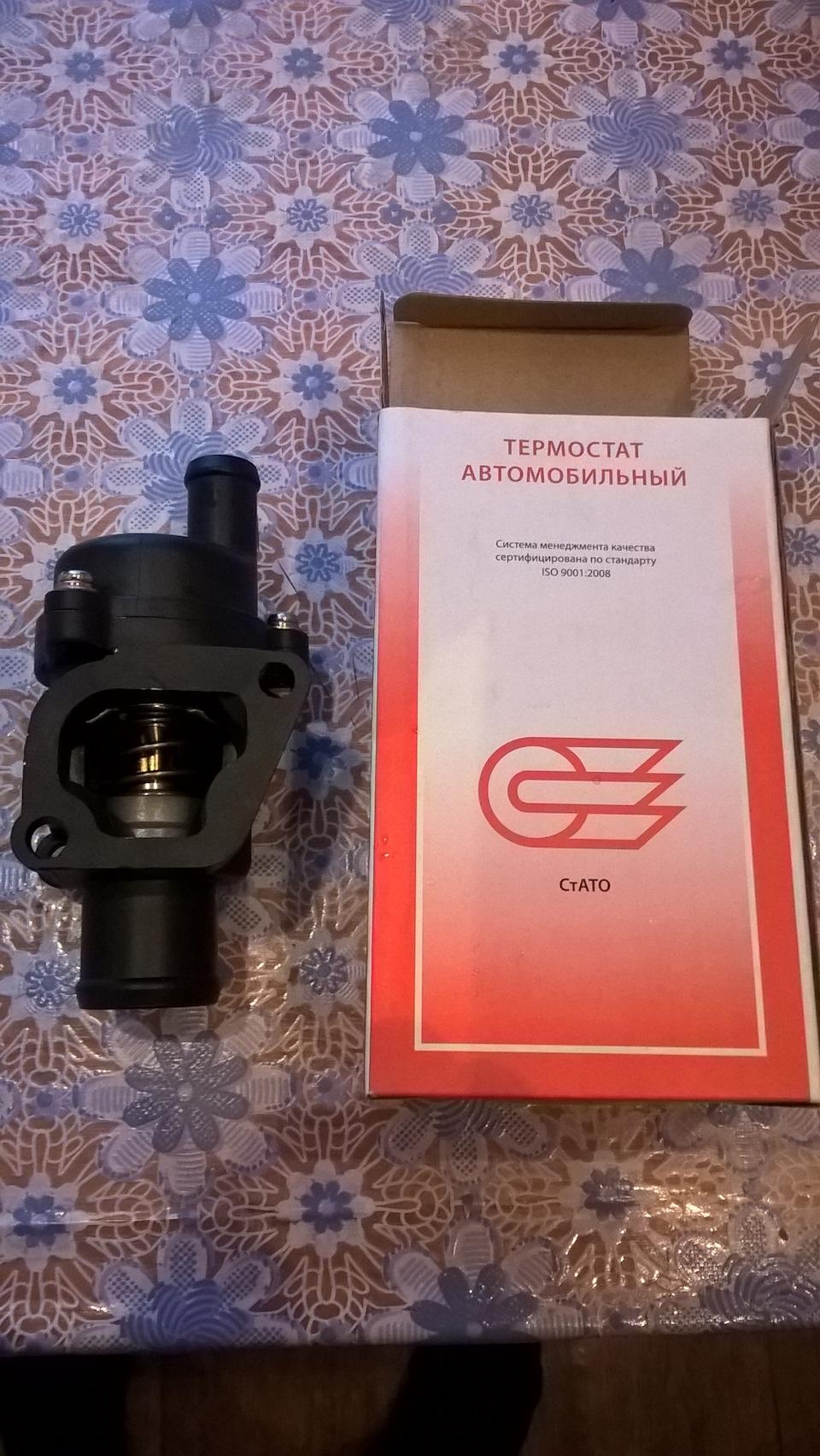 vgAAAgN  OA 960 - Термостат гранта замена термоэлемента