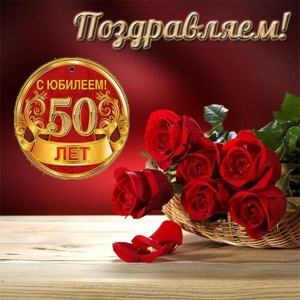 Открытка с днем рождения женщине 50 лет