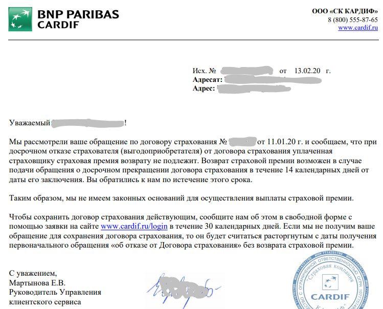 Страховая компания кардиф официальный сайт бланки создание сайта недорого минск