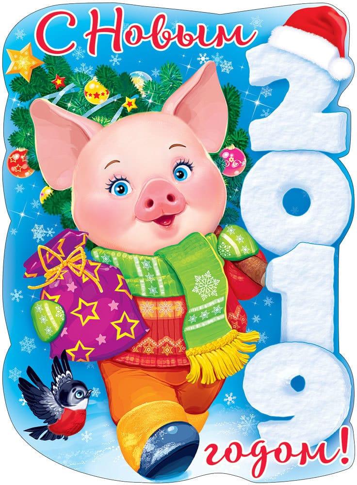 Новогодние картинки для плаката год свиньи, картинки гиф занятие