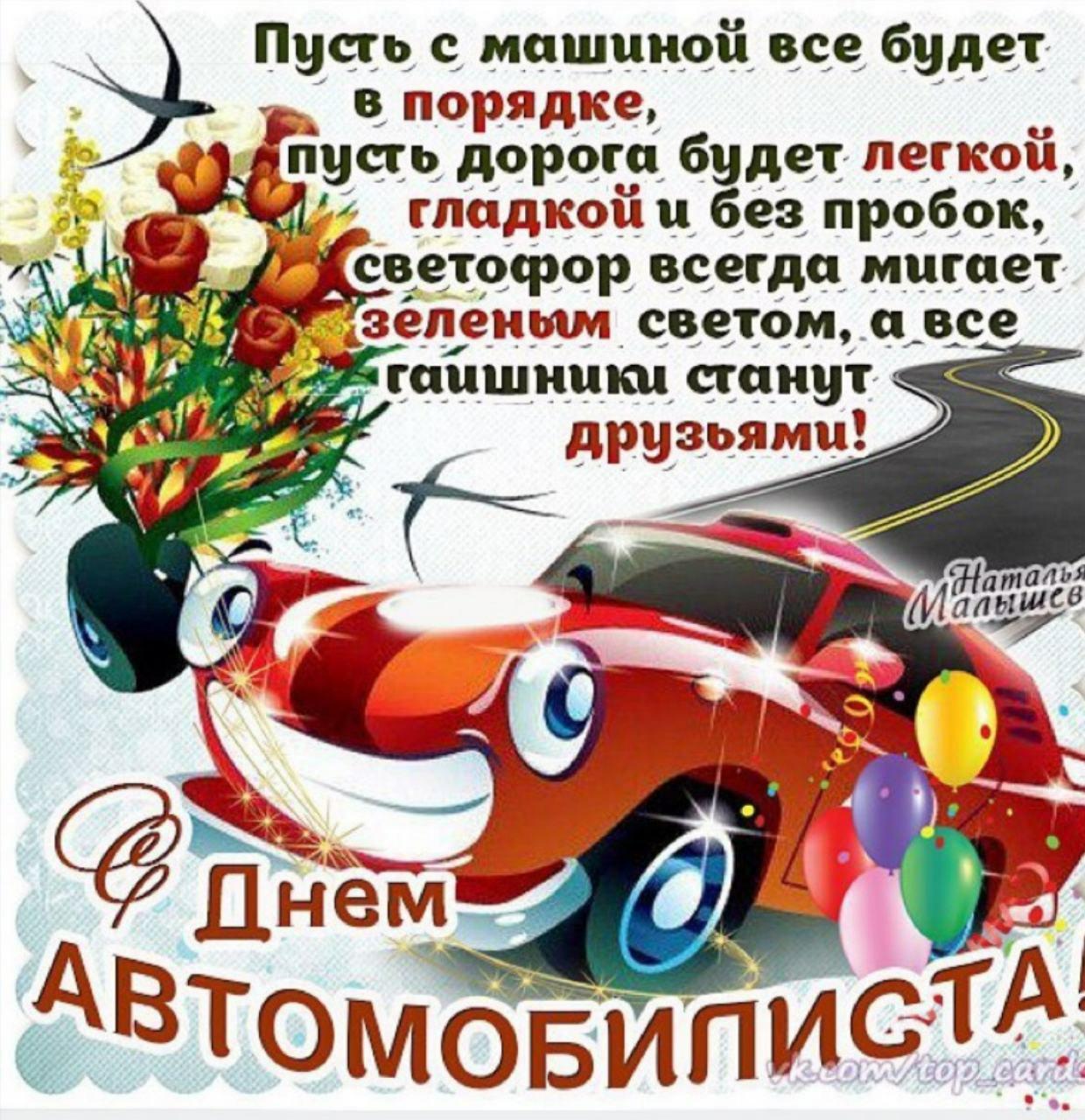 Стихи для автоледи поздравление