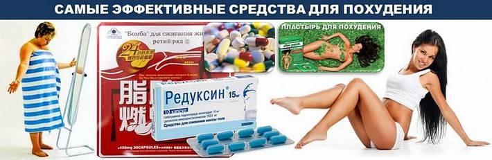 Безопасное Эффективное Средство Для Похудения Похудение. Безопасные таблетки для похудения: эффективные средства в аптеках