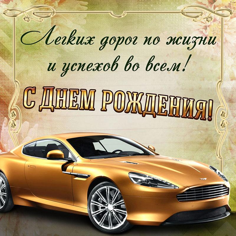 поздравления с днем рождения для настоящего пацана мировые автопроизводители