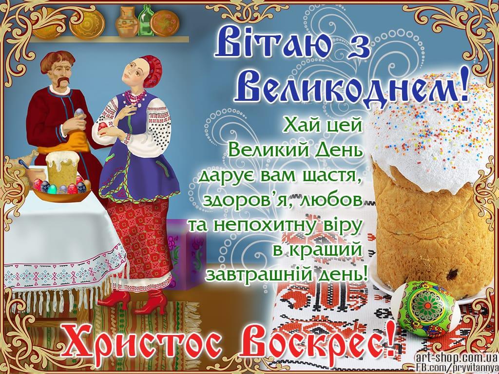 Днем, открытки христос воскрес на украинском