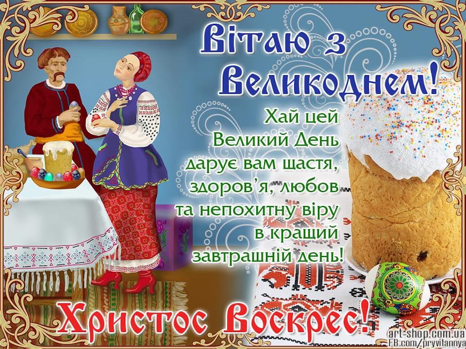 Поздравления с пасхой украинский