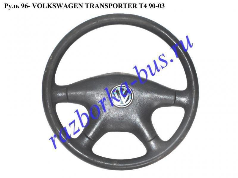 Как снять руль на фольксваген транспортер трос сцепления фольксваген транспортер т4