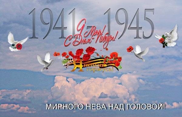 Стиле, открытки с днем победы пожелание мира мирного неба