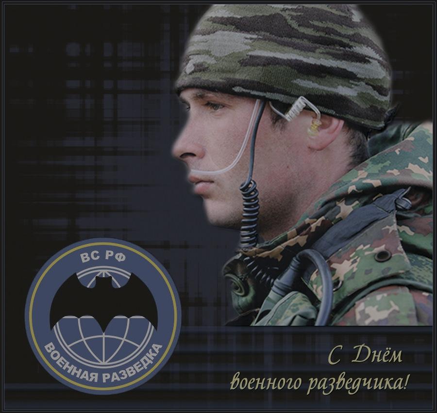 День военного разведчика открытки