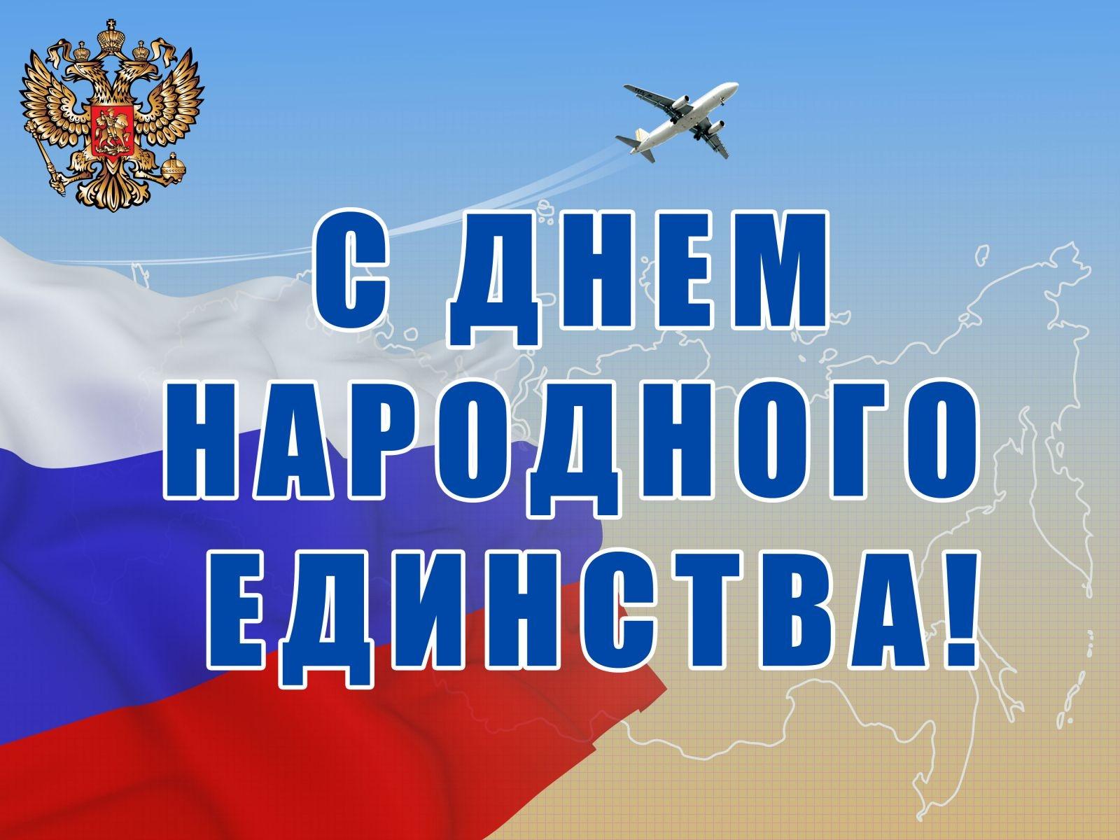 Свадьба открытки, картинки к дню единства россии