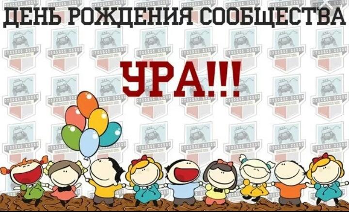 Поздравления с днем рождения группа вконтакте