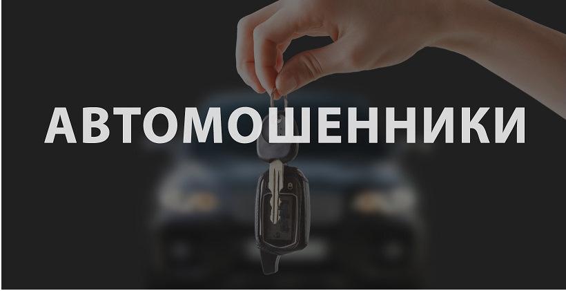 Черные списки автосалонов москва авто под залог в саратове