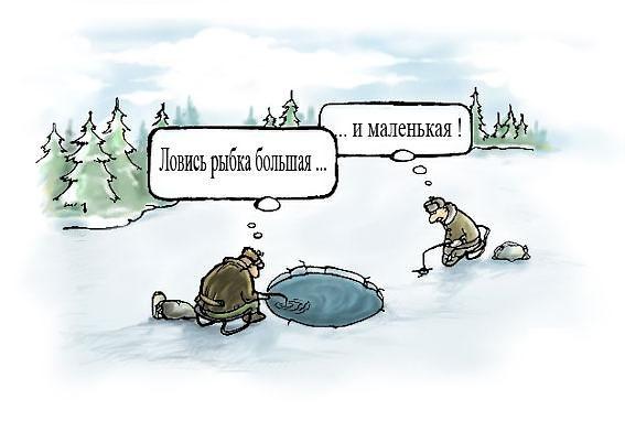 Зимняя рыбалка смешные картинки